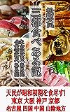 三都喰べある記: 昭和初期  東京食べある記&京阪食べある記 合本
