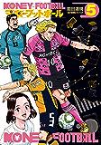 マネーフットボール 5巻 (芳文社コミックス)