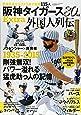 阪神タイガース80年史EXTRA外国人列伝 (B・Bムック)