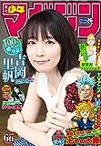 週刊少年マガジン  2019年 26号[2019年5月29日発売] [雑誌]
