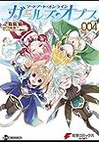 ソードアート・オンライン ガールズ・オプス4 (電撃コミックスNEXT)