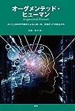オーグメンテッド・ヒューマン Augmented Human―AIと人体科学の融合による人機一体、究極のIFが創る未来