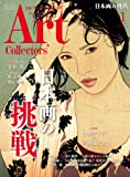 ARTcollectors'(アートコレクターズ) 2019年 1月号