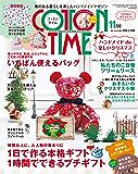 COTTON TIME 2016年 11月号 [雑誌]
