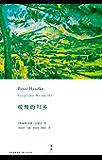 彼得·汉德克作品6:缓慢的归乡 (2019年诺贝尔文学奖获奖作者彼得·汉德克作品。向着圣山的方向,向着精神故乡)