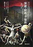演劇・絵画・弁論術―一八世紀フランスにおけるパフォーマンスの理論と芸術
