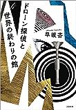 ドローン探偵と世界の終わりの館 (文春e-book)