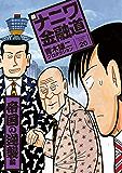 新ナニワ金融道20巻 帝国の逆襲編 (SPA!コミックス)