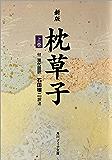 新版 枕草子(上) (角川ソフィア文庫)