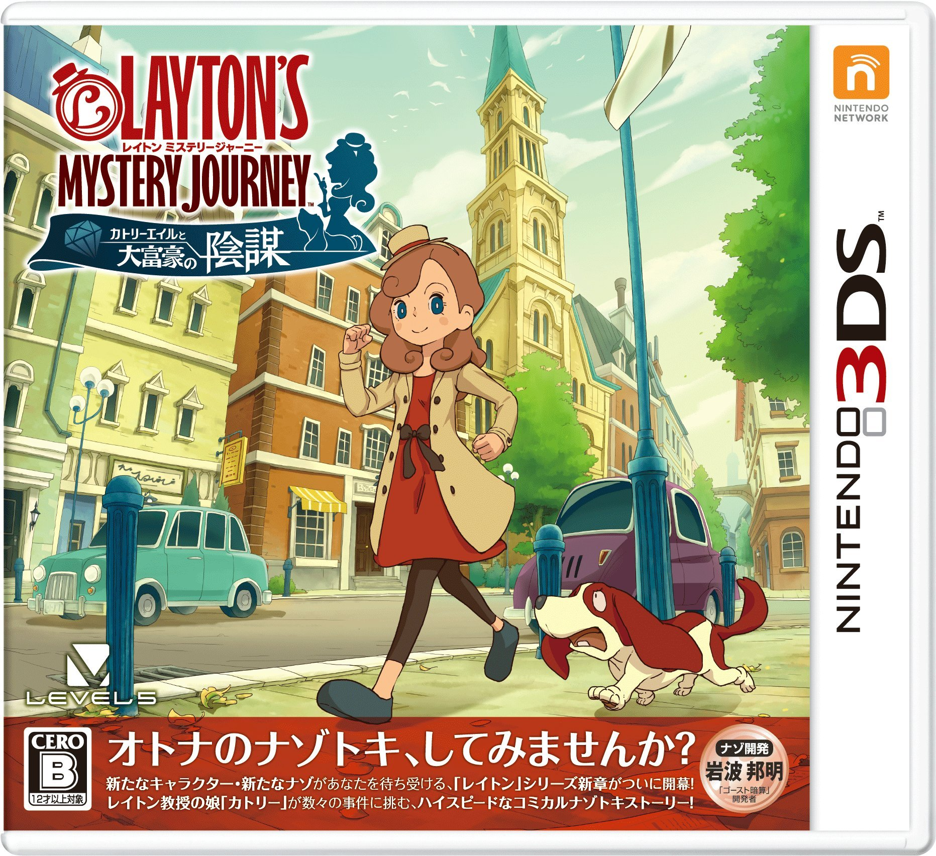 Nintendo 3ds Layton Mystery Journey: Katrielle and the Millionaire's Conspiracy Japanese version Region Locked