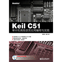 Keil C51单片机高级语言应用编程与实践(不附光盘)