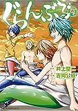 ぐらんぶる(14) (アフタヌーンコミックス)