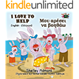 I Love to Help (English Greek Bilingual Collection) (English Edition)
