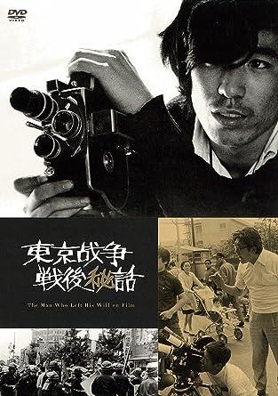 「映画 東京战争戦後秘話 画像」の画像検索結果