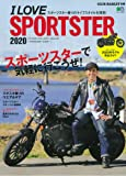I LOVE SPORTSTER 2020 (エイムック CLUB HARLEY別冊)