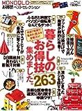 【お得技シリーズ060】MONOQLOお得技ベストセレクション (晋遊舎ムック)