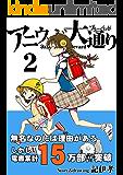 アニウッド大通り 2: アニメ監督一家物語