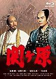 関ヶ原 [Blu-ray]