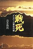 戦死 インパール牽制作戦 (文春文庫)