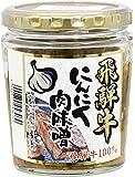 飛騨牛にんにく肉味噌(ビン) 牛肉のもろみ 炒め物の調味料にも便利