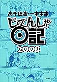 じてんしゃ日記2008 (早川書房)