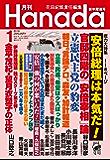 月刊Hanada2018年1月号 [雑誌]