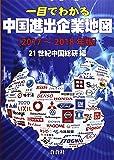 一目でわかる 中国進出企業地図〈2017‐2018年版〉
