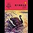 黑天鹅紫水晶(升级版)(动物小说大王沈石溪·品藏书系)(10周年荣誉纪念版。全系列升级,书系多篇被选入各地中小学教材,获奖无数,至臻精品,一生典藏!)