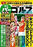 週刊パーゴルフ 2016年 06/14号 [雑誌]