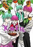 Kain 未来妄想─同人誌ベストコレクション1 (gruppo comics)