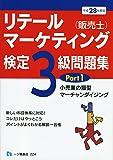 リテールマーケティング(販売士)検定3級問題集Part1 平成28年度版