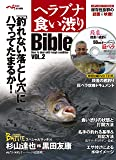ヘラブナ食い渋りBible VOL.2 (メディアボーイMOOK)