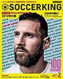 SOCCER KING (サッカーキング) 2020年 02 月号 [雑誌]