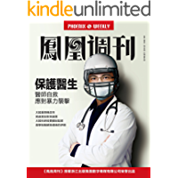 保护医生 香港凤凰周刊2016年第19期