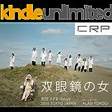 CRP JAPAN 劇団APB-TOKYO 2016 双眼鏡の女