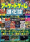 アーケードゲーム進化論 アクション編 (OAK MOOK)