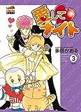 愛してナイト 3 (フェアベルコミックス CLASSICO)