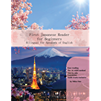 First Japanese Reader for Beginners: Bilingual for Speakers of English (Graded Japanese Readers Book 1) (English Edition)