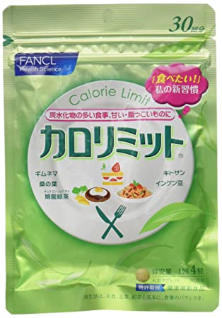 FANCL Calorie Limit Supplement 120tbs 30Days x 3set