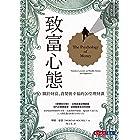 致富心態:關於財富、貪婪與幸福的20堂理財課: The Psychology of Money Timeless Lessons on Wealth, Greed, and Happiness (Traditional Chinese Edition