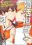婚活担当とオレ【電子限定かきおろし漫画付】 (GUSH COMICS)