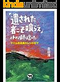 「遺された者こそ喰らえ」とトォン師は言った: タイ山岳民族カレンの村で (旅する人に贈るノンフィクション文庫)