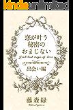 恋が叶う秘密のおまじない<出会い編> (得トク文庫)