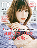 non-no (ノンノ) 2019年11月号 [雑誌]