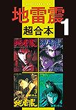 地雷震 超合本版(1) (アフタヌーンコミックス)