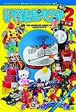 いんちきおもちゃ大図鑑2: コミカルキャラクター・変形合体ロボット・アニマルキャラクター編