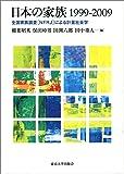 日本の家族 1999-2009: 全国家族調査[NFRJ]による計量社会学