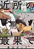近所の最果て 澤江ポンプ短編集 (トーチコミックス)