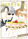 西洋骨董洋菓子店 3