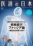 医道の日本2018年6月号(筋膜と発生学の新知見でわかった! 経絡経穴ファッシア論―鍼灸がなぜ効くのかー)